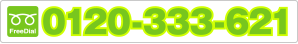 0120-333-621