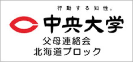 中央大学父母連絡会北海道ブロック